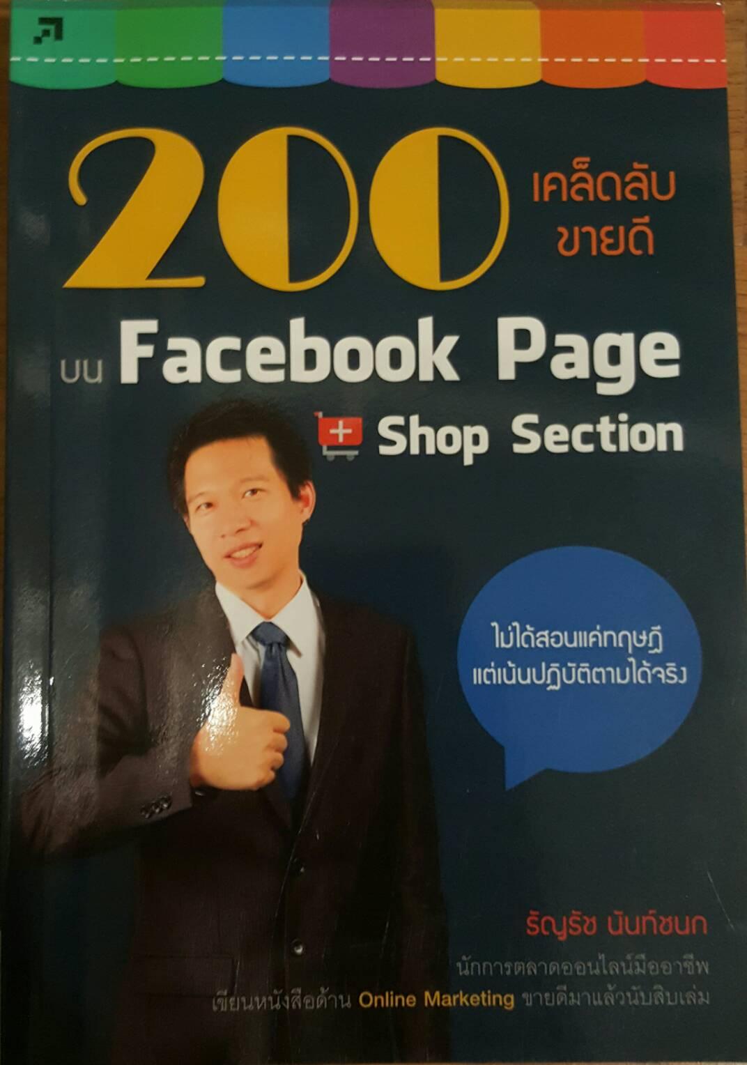 200เคล็ดลับขายดีบน Facebook Page+Shop Section