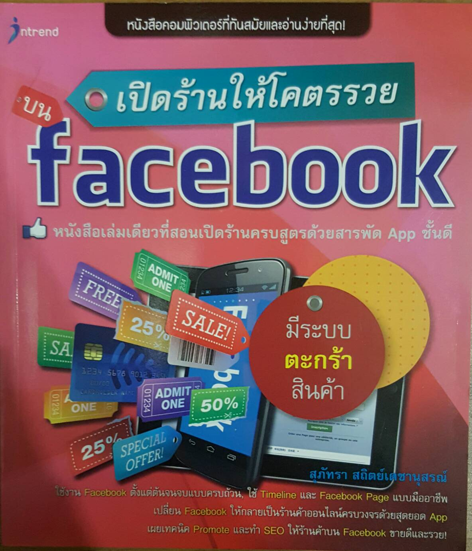 เปิดร้านให้โครตรวยบน facebook
