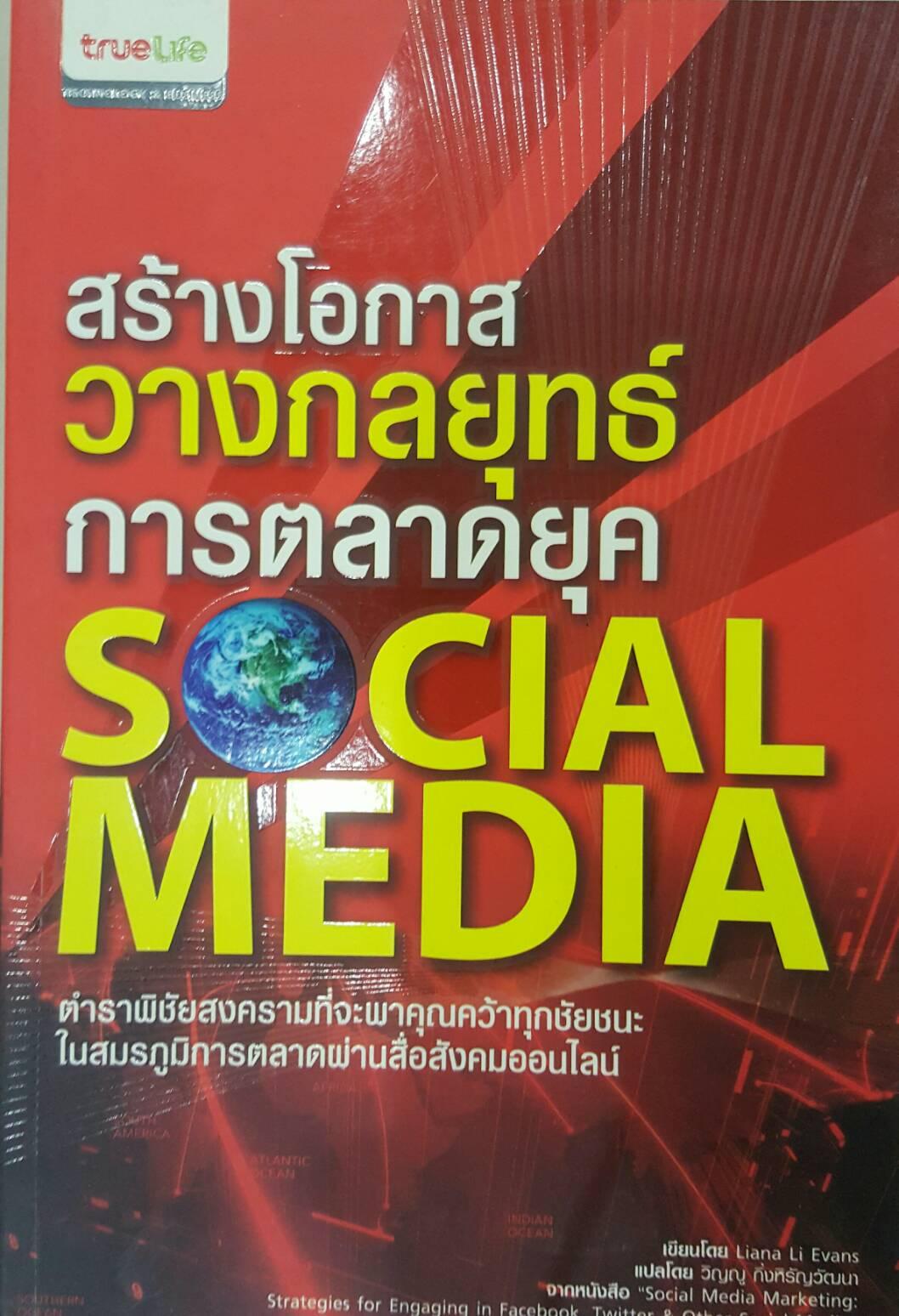 สร้างโอกาสวางกลยุทธ์การตลาดยุค SOCIAL MEDIA