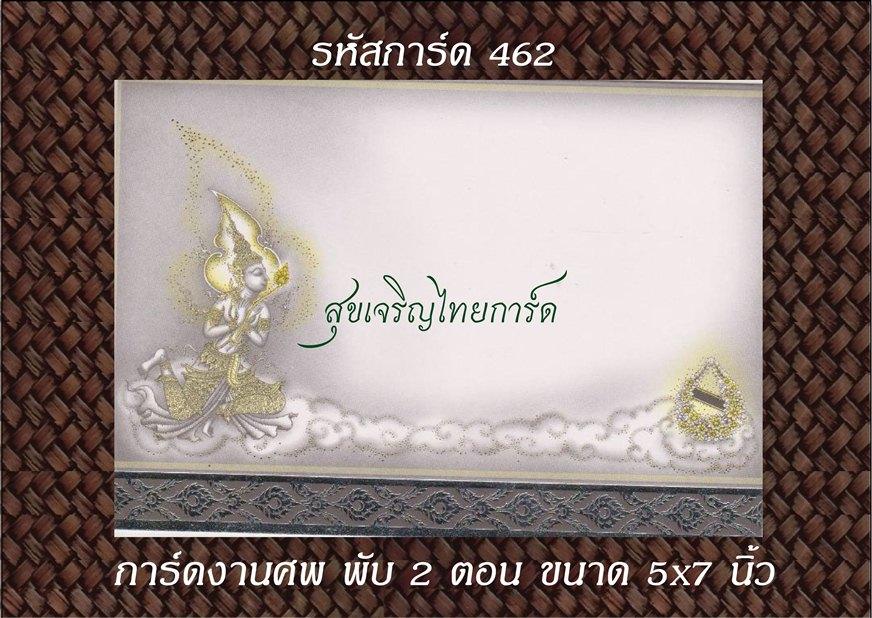 S462 การ์ดงานศพ พับ 2 ตอน 5x7 นิ้ว