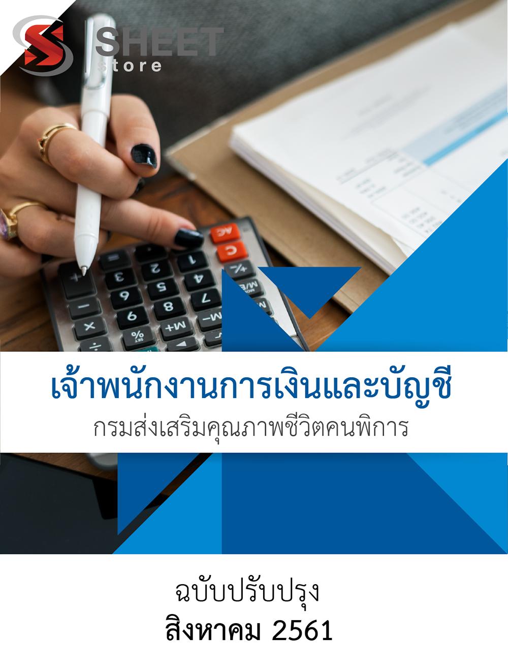 แนวข้อสอบ เจ้าพนักงานการเงินและบัญชี กรมส่งเสริมคุณภาพชีวิตคนพิการ