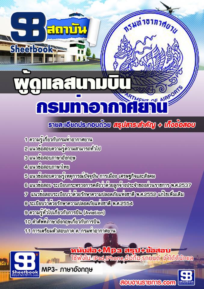 [[new]]สอบผู้ดูแลสนามบิน กรมท่าอากาศยาน Line:0624363738 โหลดแนวข้อสอบ