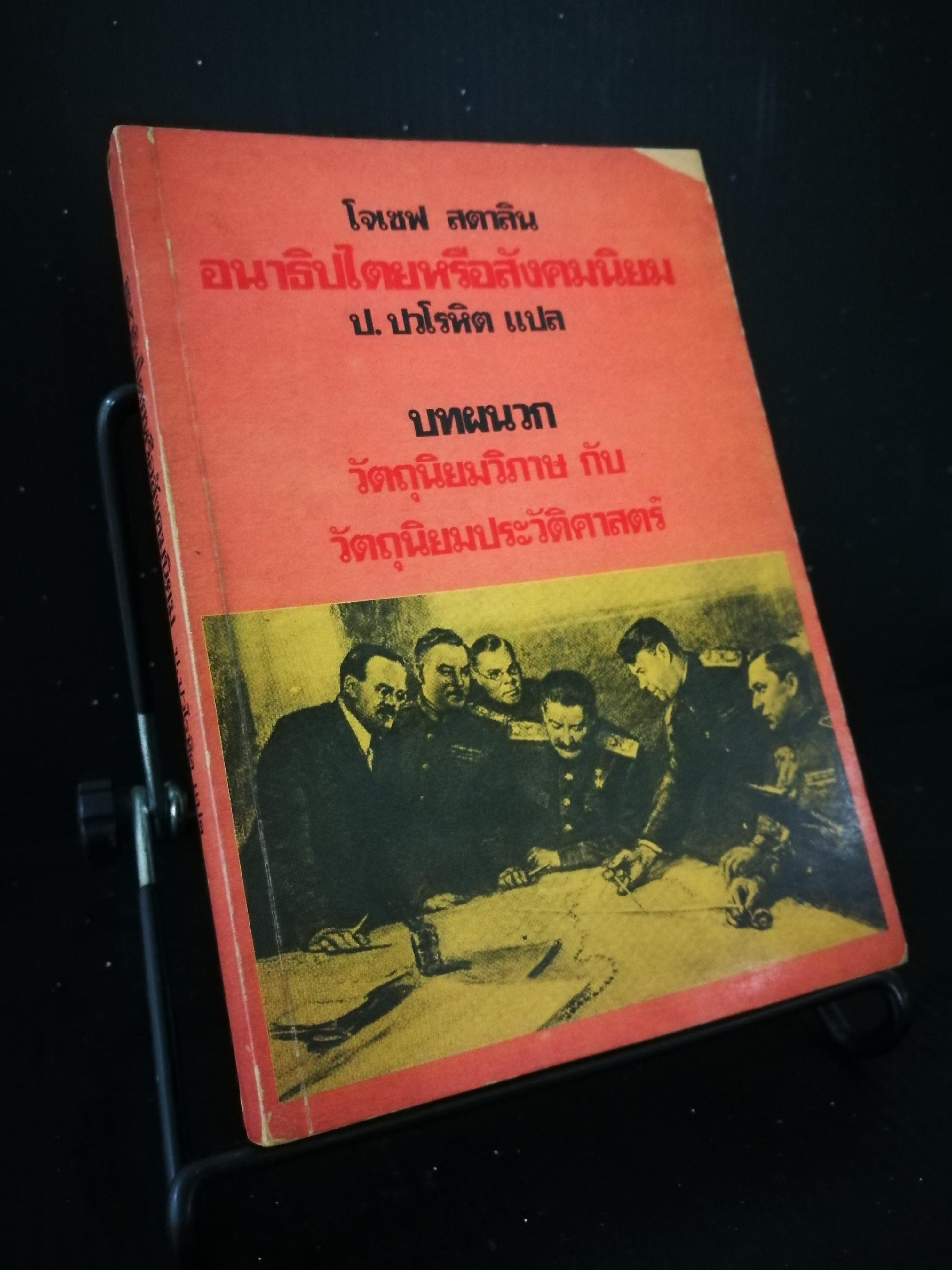 อนาธิปไตยหรือสังคมนิยม - หนังสือต้องห้าม