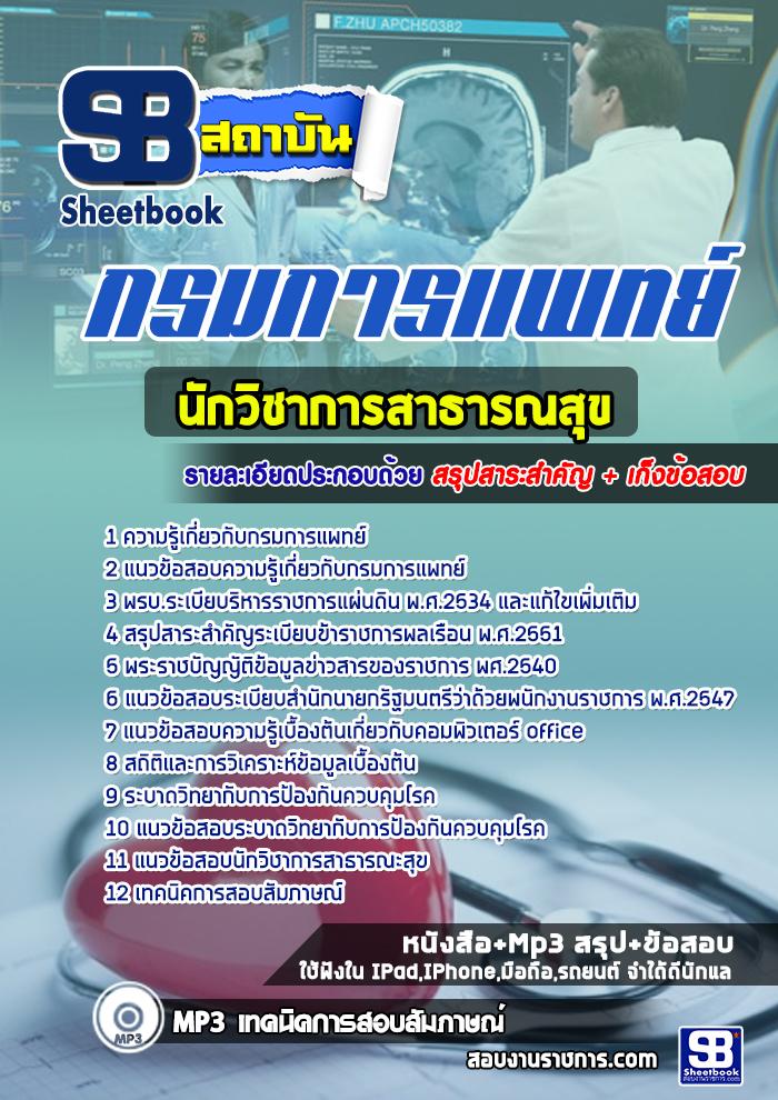 แนวข้อสอบนักวิชาการสาธารณสุข กรมการแพทย์ [พร้อมเฉลย]