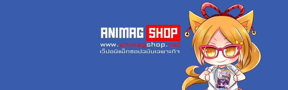 Animag Shop Online (อนิแม็กชอปออนไลน์) | ฉบับเฉพาะกิจ