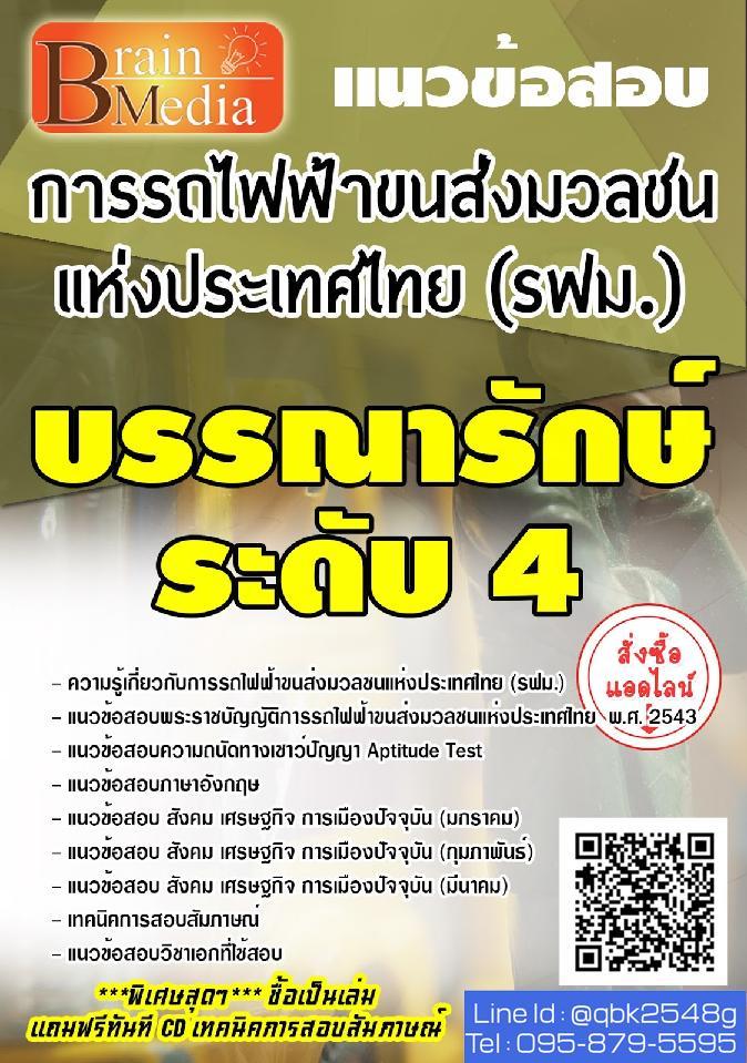 แนวข้อสอบ บรรณารักษ์ระดับ4 การรถไฟฟ้าขนส่งมวลชนแห่งประเทศไทย(รฟม.) พร้อมเฉลย