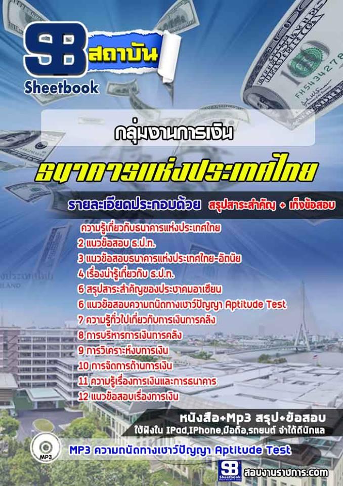 ((File)) สรุปแนวข้อสอบกลุ่มงานการเงิน ธนาคารแห่งประเทศไทย (ธปท.)