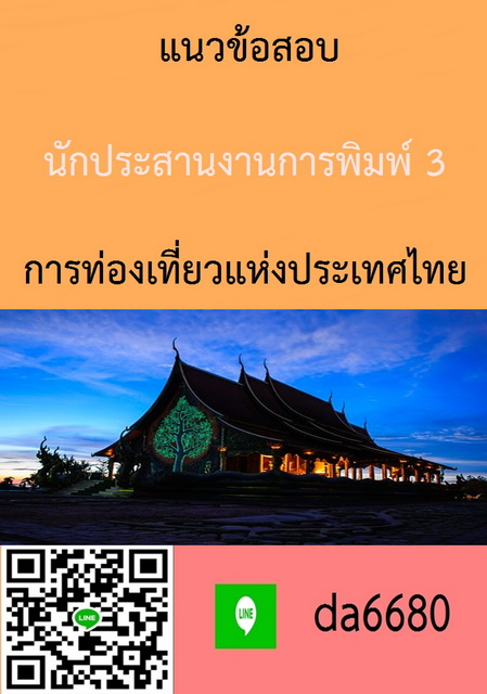 นักประสานงานการพิมพ์ 3 การท่องเที่ยวแห่งประเทศไทย (ททท.)