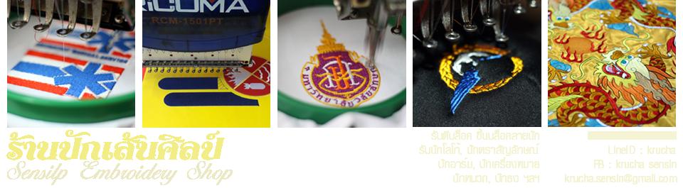 ร้านปักเส้นศิลป์ (Sensilp Embroidery Shop)