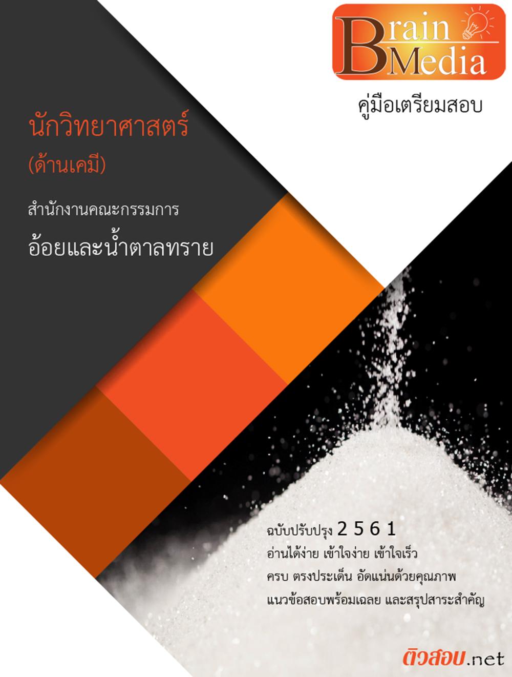เฉลยแนวข้อสอบ นักวิทยาศาสตร์(ด้านเคมี) สำนักงานคณะกรรมการอ้อยและน้ำตาลทราย