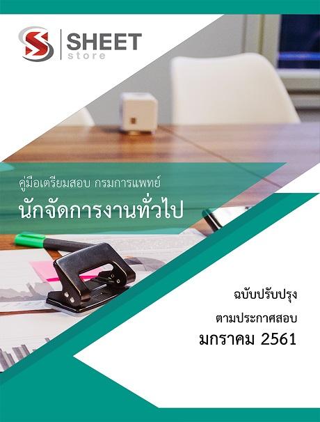 แนวข้อสอบ นักจัดการงานทั่วไป กรมการแพทย์ (อัพเดท มกราคม 2561)
