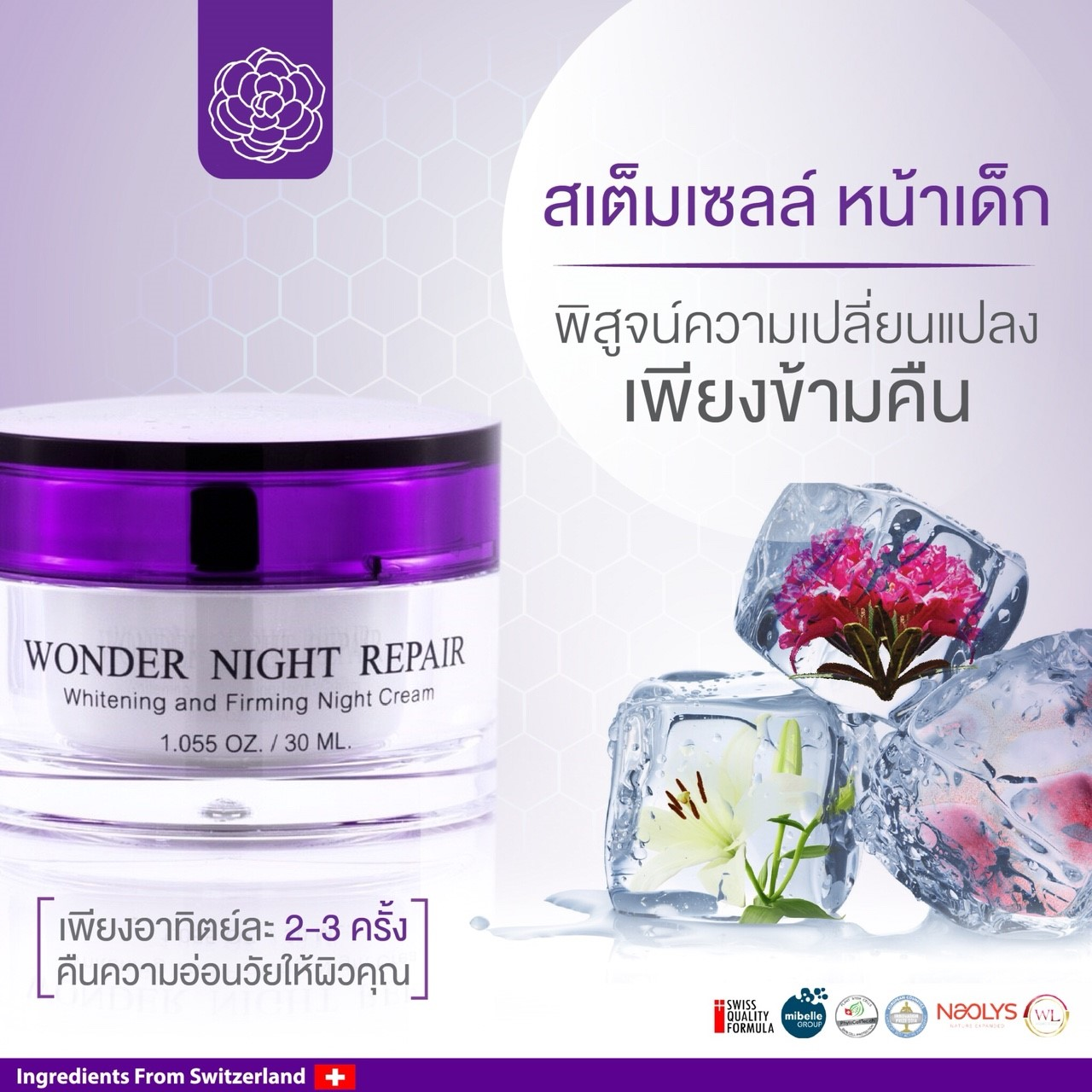 cream v2 revolution wonder night repair