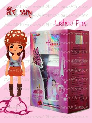 ลิโซ่ชมพู 40เม็ด (Lishou Pink 40Caps.)