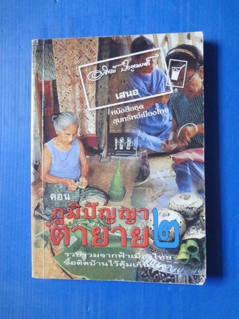 ภูมิปัญญาตายาย 2 โดย อาจินต์ ปัญจพรรค์ หนังสือชุดขุมทรัพย์เมืองไทย