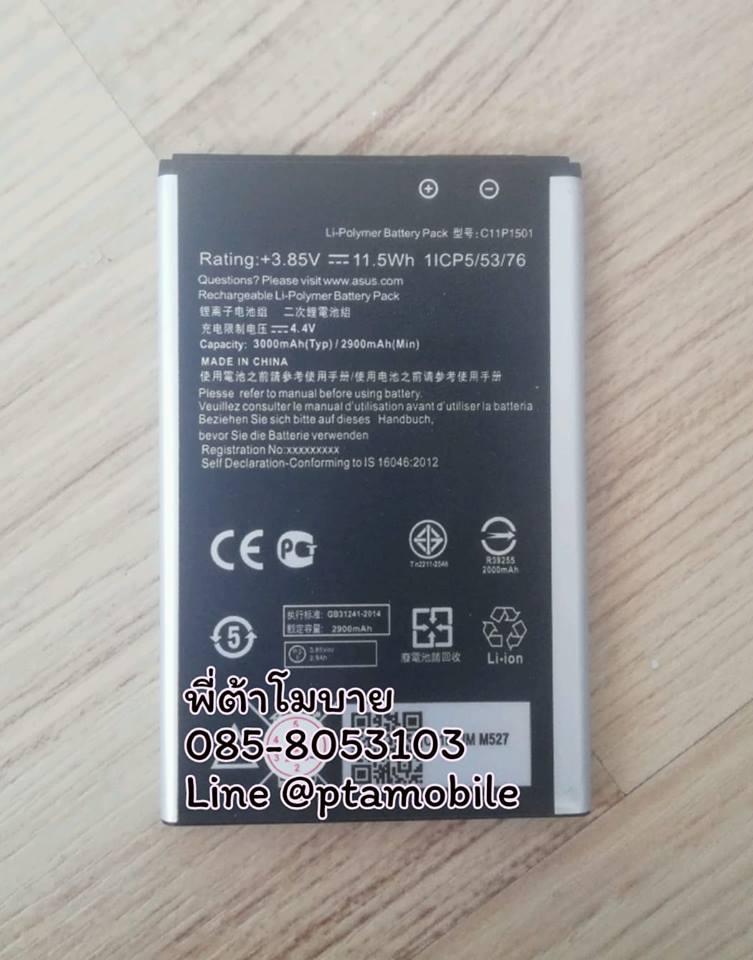 """แบตเตอรี่ Asus Zenfone 2 Laser 5.5"""" (ZE550KL)"""