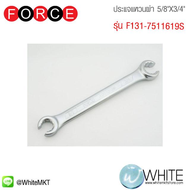 """ประแจแหวนผ่า 5/8""""X3/4"""" รุ่น F131-7511619S ยี่ห้อ FORCE"""