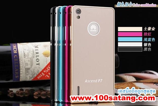 (025-013)เคสมือถือ Case Huawei P7 เคสโลหะทูโทนฝาหลังอะคริลิค