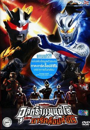 UltraGalaxy - Ultraman Zero VS Darklop Zero / อุลตร้ากาแลคซี่ ภาคพิเศษ อุลตร้าแมนซีโร่ ปะทะ ดาร์คส์ล็อท