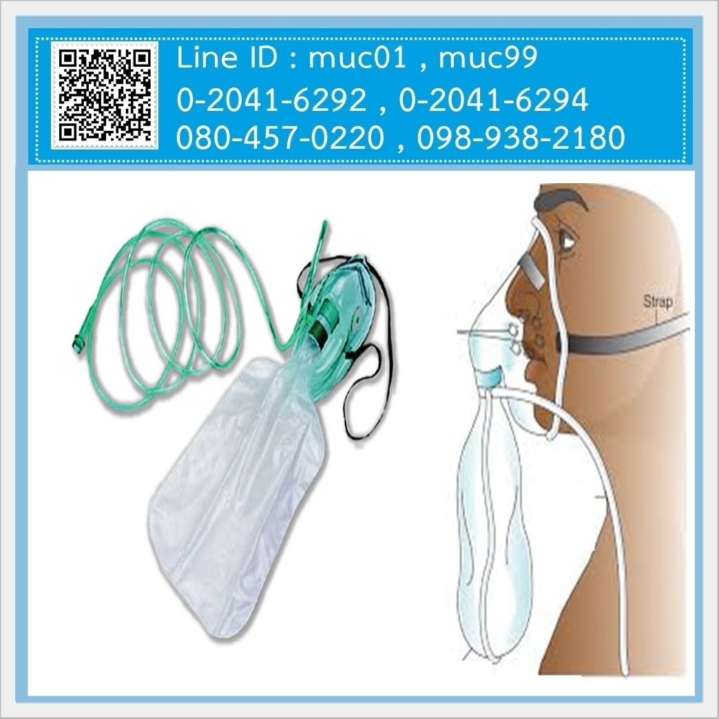 หน้ากากออกซิเจนมีถุงลม Oxygen Mask With Bag