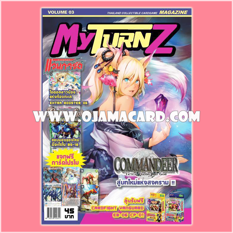 My Turn Z Magazine Vol.3 + 6 Promo Cards