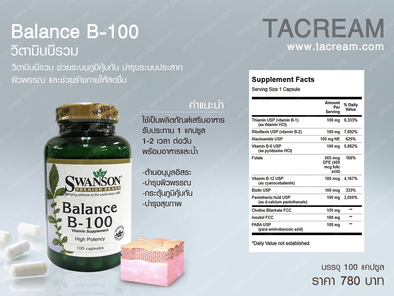 (S-3) Balance B-100 วิตามินบีรวม (100เม็ด/ขวด)