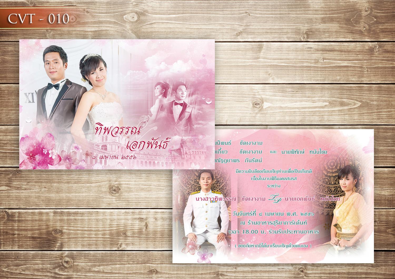 การ์ดแต่งงาน CVT-010
