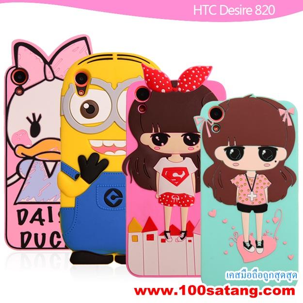 (128-057)เคสมือถือ Case HTC Desire 820 เคสนิ่ม 3D ตัวการ์ตูนน่ารักๆ