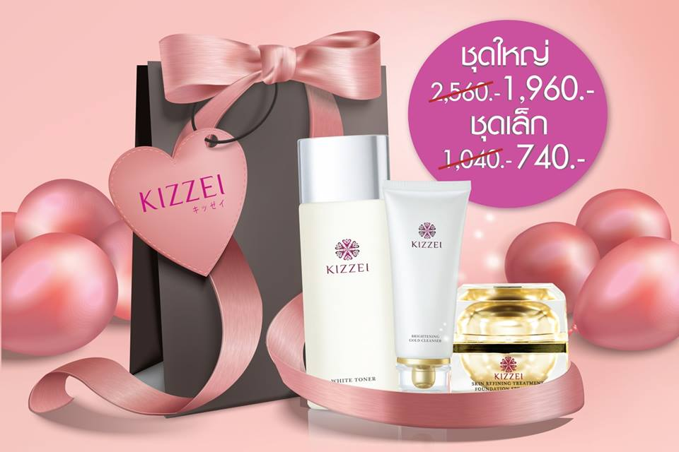 Kizzei Special Detox Set (ชุดใหญ่)