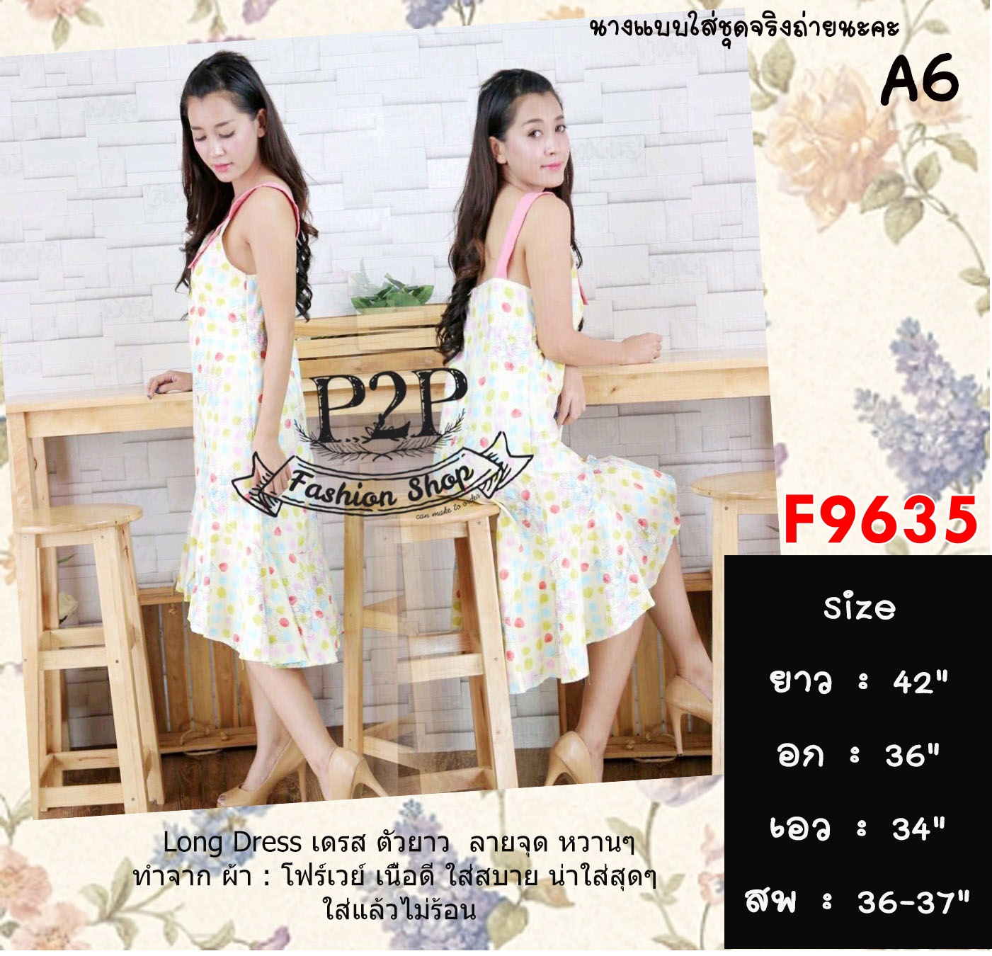 F9635 Long dress เดรสตัวยาว ลายจุด สีชมพู