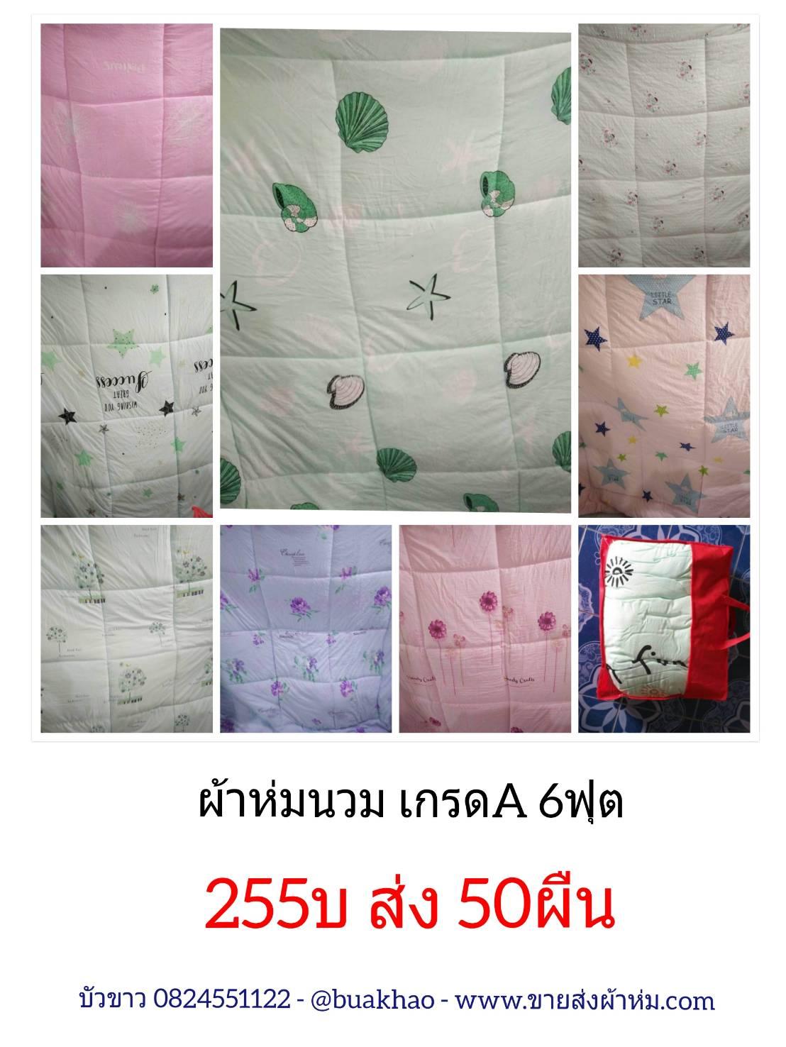 ผ้าห่มนวม หนา เกรด A ผ้าไมโครเทค ขนเป็ดเทียม 6ฟุต 255บ ส่ง 50ผืน