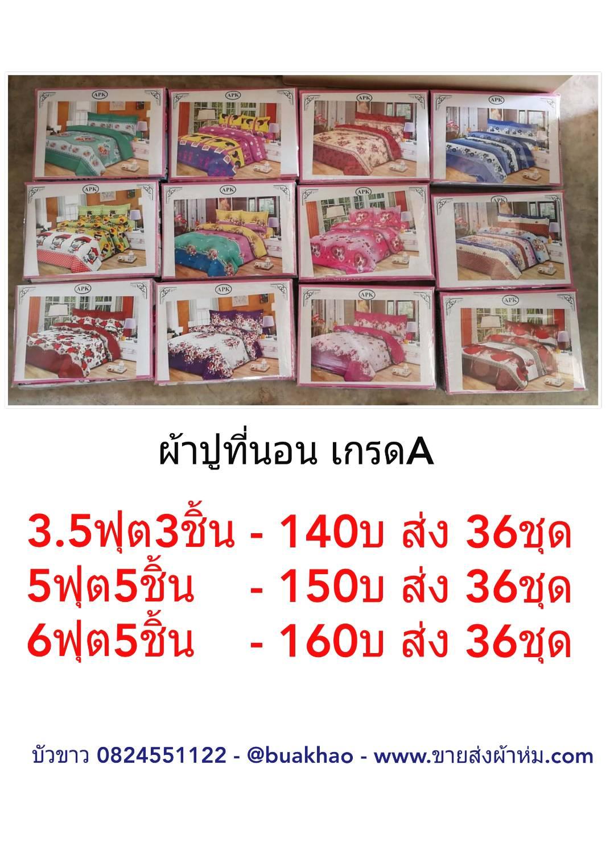 ผ้าปูที่นอน คละลาย เกรดA 6ฟุต 5ชิ้น คละลาย ชุดละ 155 บาท ส่ง 36 ชุด
