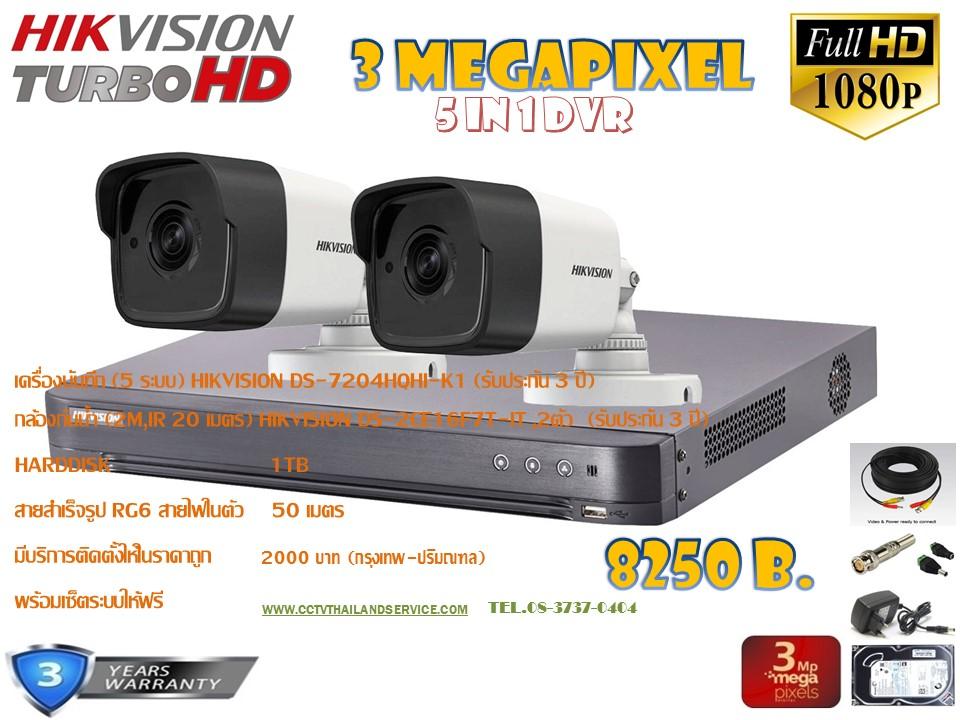 ชุดติดตั้งกล้องวงจรปิด DS-2CE16F7T-IT (3ล้าน) ir20เมตร ,2ตัว (dvr4ch., สาย rg6มีไฟ 50เมตร, hdd.1TB)