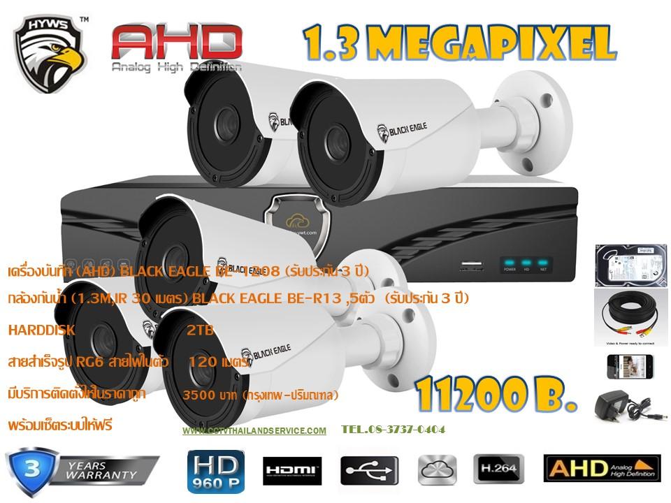 ชุดติดตั้งกล้องวงจรปิดBE-R13 (1.3 ล้าน) ir 30 เมตร 5 ตัว (DVR 8 CH.,สายRG6มีไฟ 120 เมตร,HDD 2 TB)