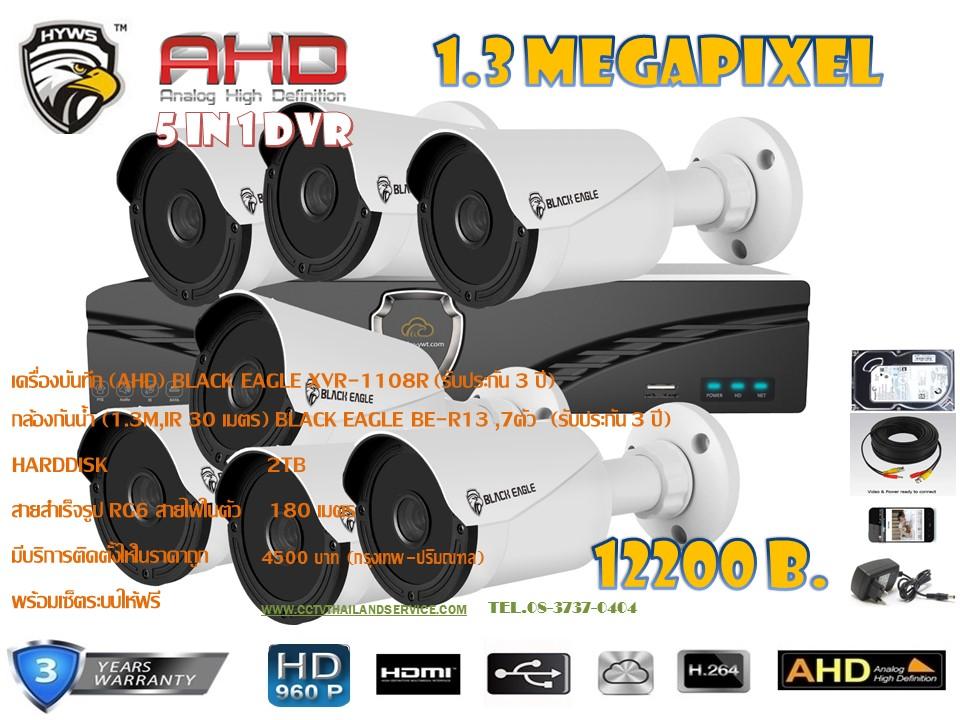 ชุดติดตั้งกล้องวงจรปิด BE-R13 (1.3ล้าน) ir30เมตร ,7ตัว (สาย rg6มีไฟ 180เมตร, hdd.2TB)