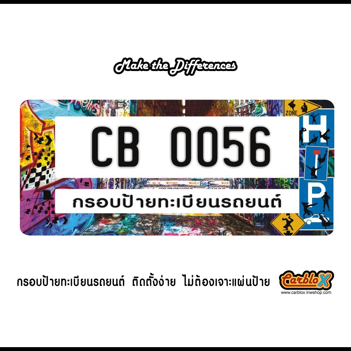 กรอบป้ายทะเบียนรถยนต์ CARBLOX ระหัส CB 0056 ลายลายแนวๆฮิ๊ป