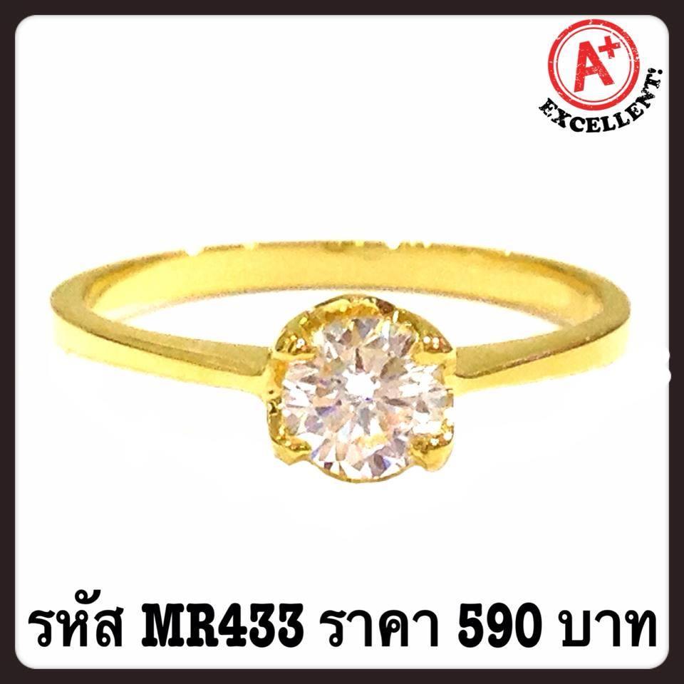 แหวนเพชร CZ รหัส MR433 size 63