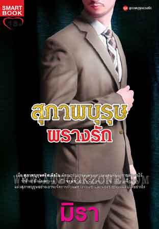 สุภาพบุรุษพรางรัก / มิรา :: มัดจำ 250 ฿, ค่าเช่า 50 ฿ (Smartbook) B000011075