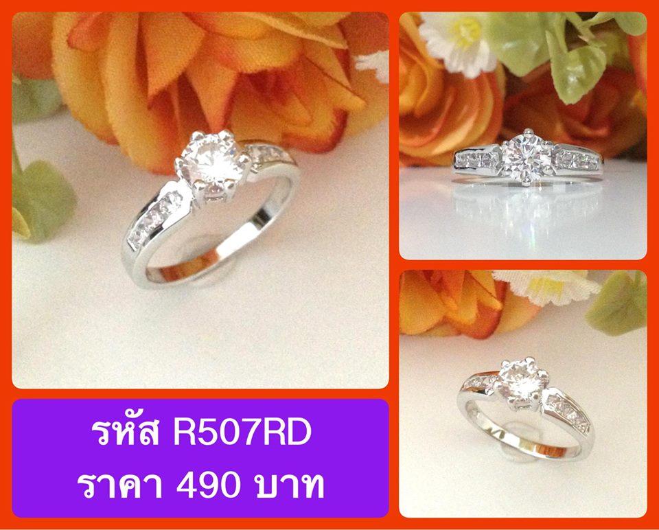 แหวนเพชร CZ รหัส R507RD size 55