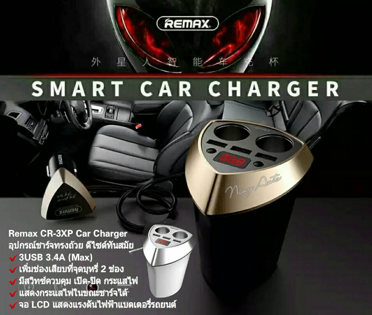 Remax CR-3XP Car Charger อุปกรณ์ชาร์จทรงถ้วย
