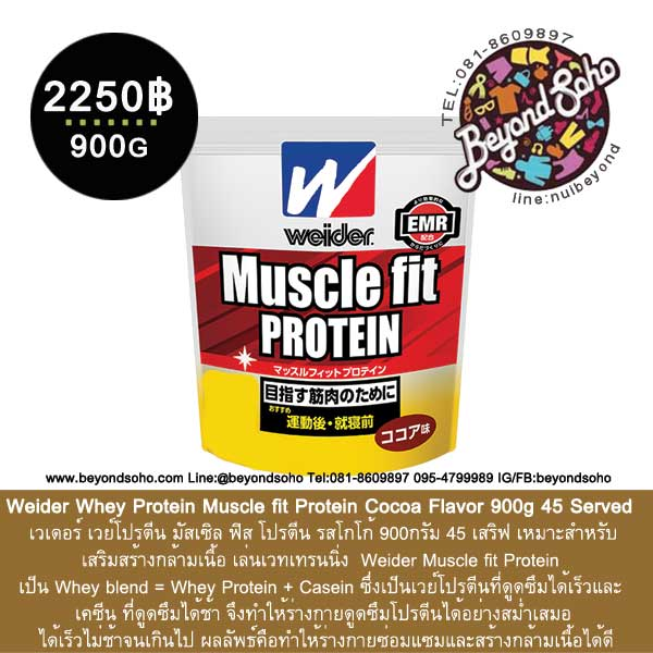 Weider Whey Protein Muscle fit Protein Cocoa Flavor 900g 45 Served เวเดอร์ เวย์โปรตีน รสโกโก้