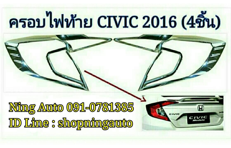 ครอบไฟท้าย All New CIVIC 2016