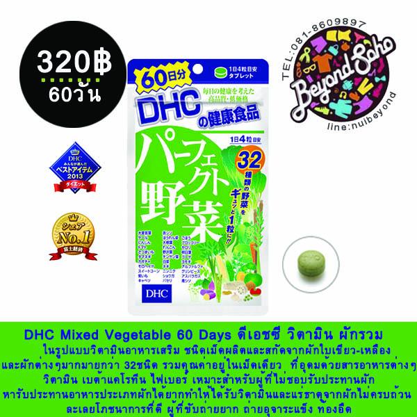 DHC Mixed Vegetable 60 Days ดีเอชซี วิตามิน ผักรวม ชนิด60วัน