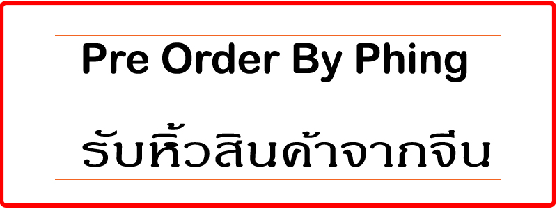 Pre order by phing