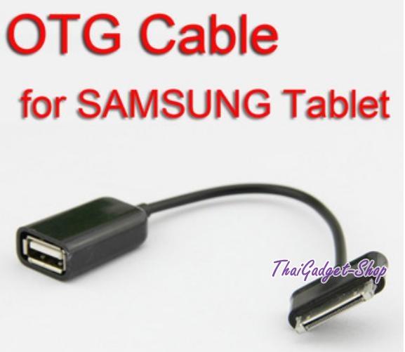 (พร้อมส่ง) สาย OTG 30 Pins Adapter Cable external usb flash drive for Samsung Galaxy Note P5110 N8000 N8020 N8010 P3100 P3110