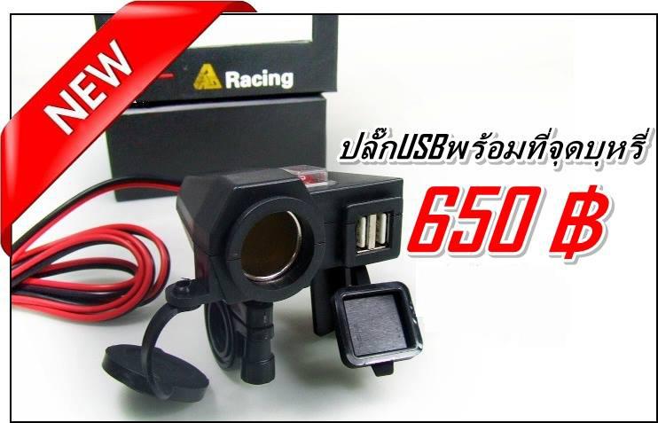 ปลั๊ก USB พร้อมช่องจุดบุหรี่ ของ Racing