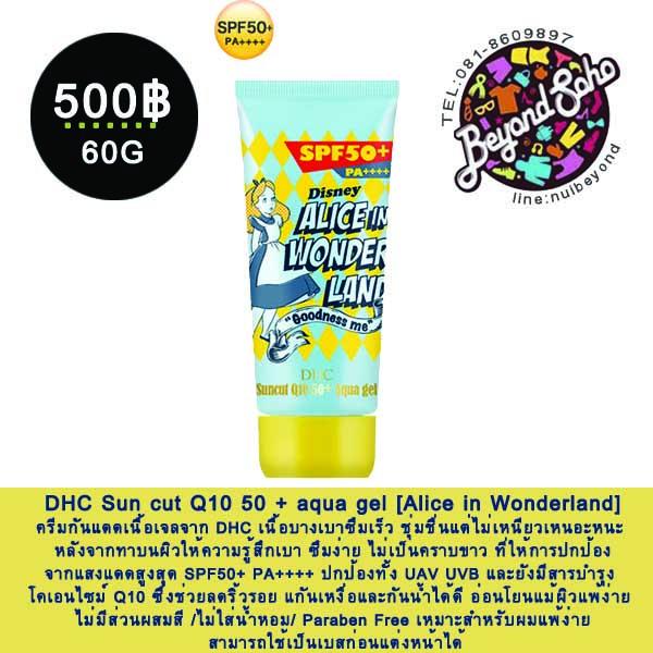 DHC San cut Q10 spf50 + aqua gel [Alice in Wonderland] ครีมกันแดดเนื้อเจลจาก DHC