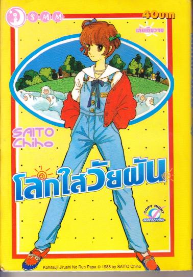 โลกใสวัยฝัน - Saito Chiho