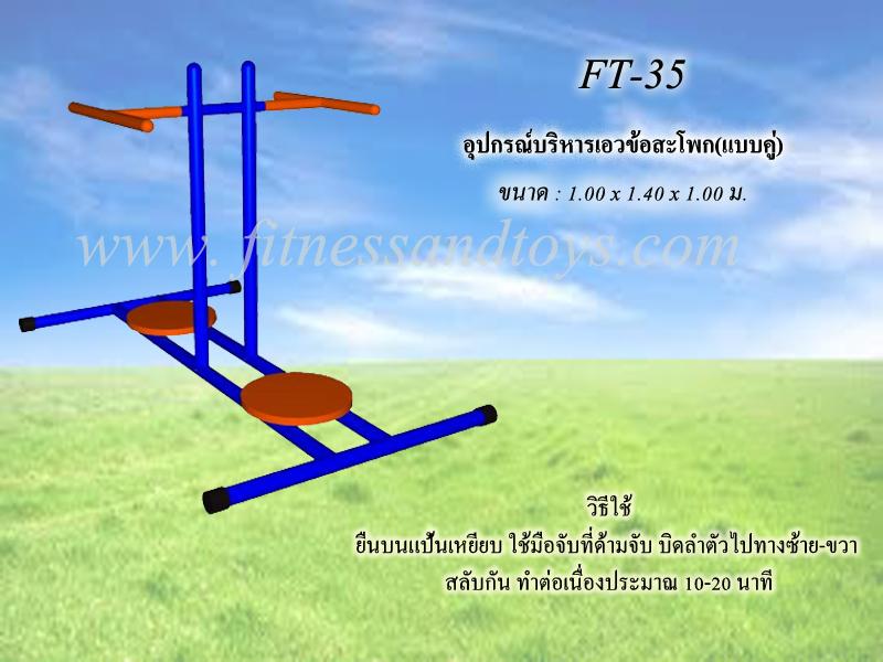 FT-35 อุปกรณ์บริหารเอวข้อสะโพก(แบบคู่)