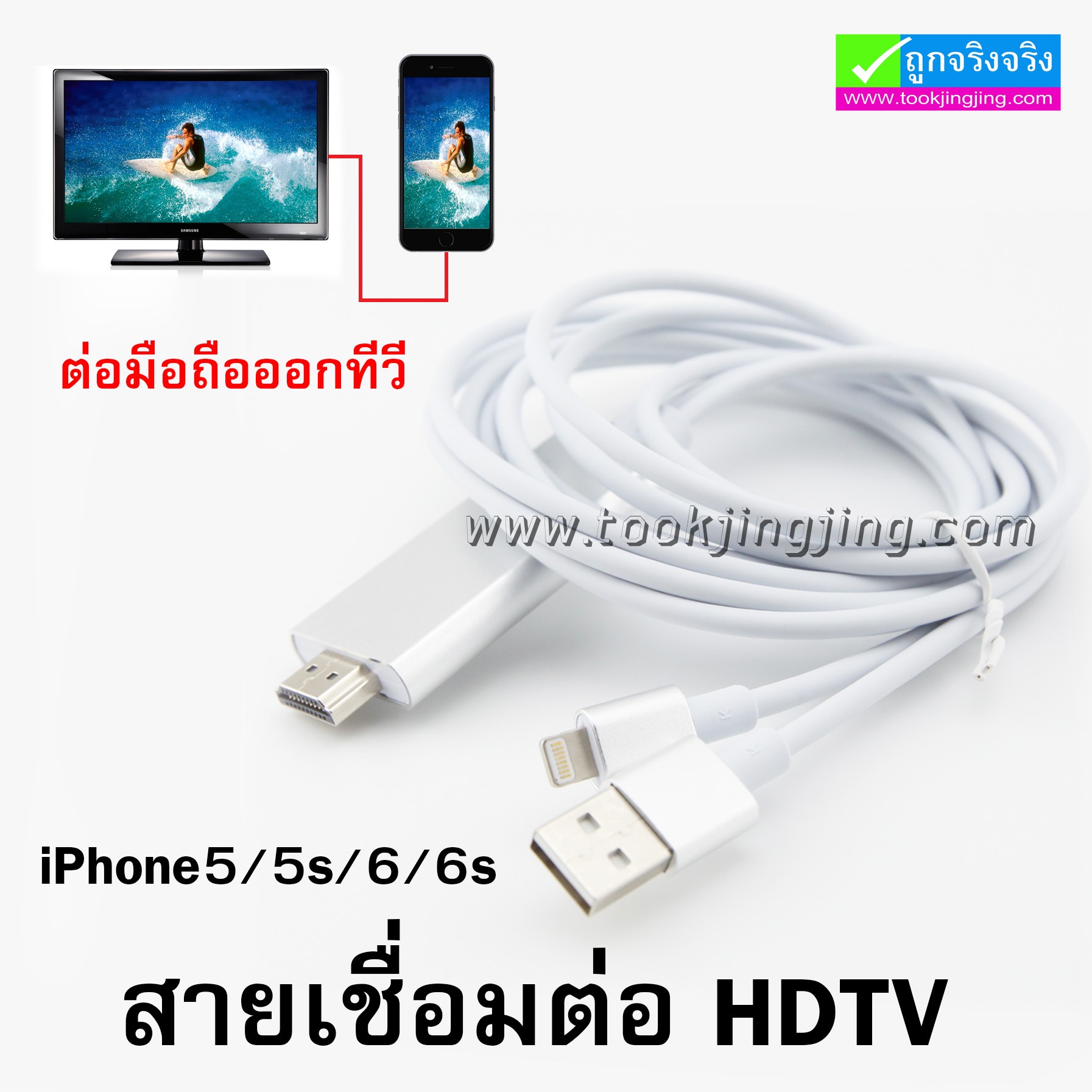สายเชื่อมต่อ HDTV cable สัญญาณภาพ มือถือ/แท็บแล็ต ขึ้นจอ ทีวี (สำหรับ iPhone 5/6)