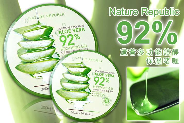 Nature Republic Soothing & Moisture Aloe Vera 92% Soothing Gel 300 ml สุดยอดเจลสารพัดประโยชน์ อุดมด้วยคุณค่าจากว่านหางจระเข้ถึง 92%